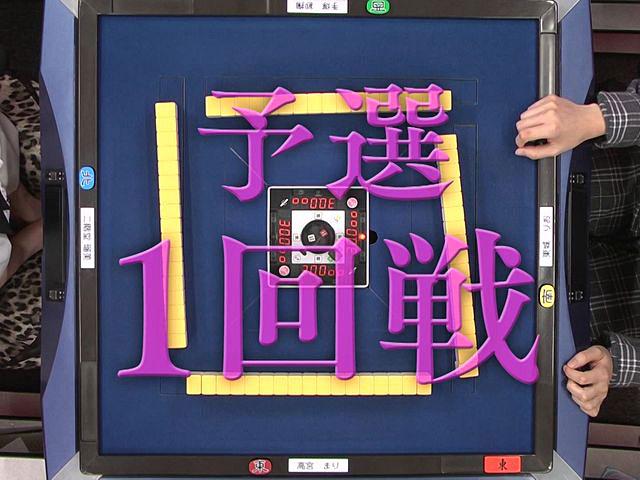 理麗麻雀 〜最強女流ペア決定戦〜 #1 第一回戦半荘戦