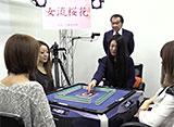 第10期女流桜花決定戦(麻雀) 1回戦