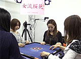 第10期女流桜花決定戦(麻雀) 2回戦