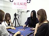 第10期女流桜花決定戦(麻雀) 3回戦