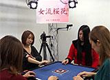 第10期女流桜花決定戦(麻雀) 5回戦