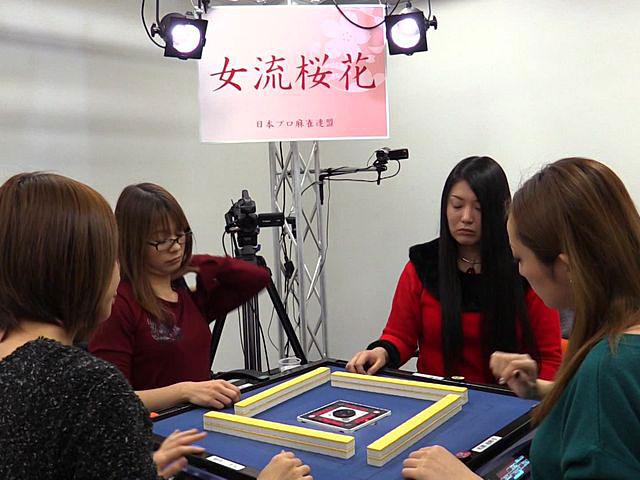 第10期女流桜花決定戦(麻雀) 6回戦