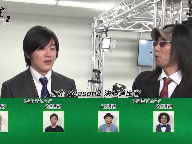 サイトセブンTV 麻雀最強決定戦 七雀 #11