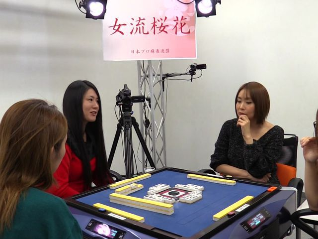 第10期女流桜花決定戦(麻雀) 8回戦