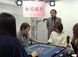 第10期女流桜花決定戦(麻雀) 9回戦