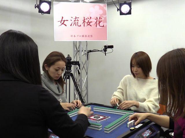 第10期女流桜花決定戦(麻雀) 10回戦