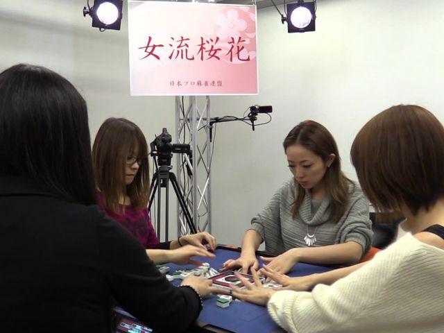 第10期女流桜花決定戦(麻雀) 11回戦