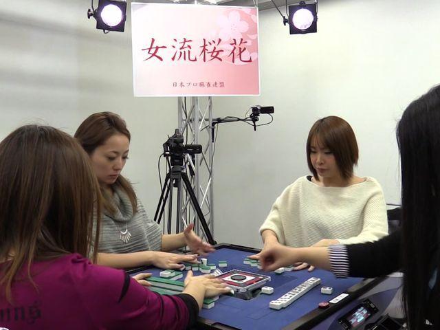 第10期女流桜花決定戦(麻雀) 12回戦