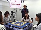 第13期プロクイーン決定戦(麻雀) 4回戦