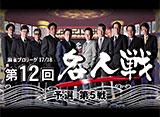 モンド麻雀プロリーグ 第12回名人戦 #5 荒正義×阿部孝則×近藤誠一×藤崎智