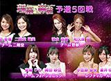 理麗麻雀 〜最強女流ペア決定戦〜 #5 第五回戦半荘戦