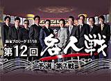 モンド麻雀プロリーグ 第12回名人戦 #7 荒正義×金子正輝×藤崎智×前原雄大