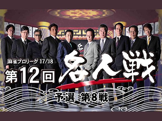 モンド麻雀プロリーグ 第12回名人戦 #8 伊藤優考×土田浩翔×新津潔×前原雄大