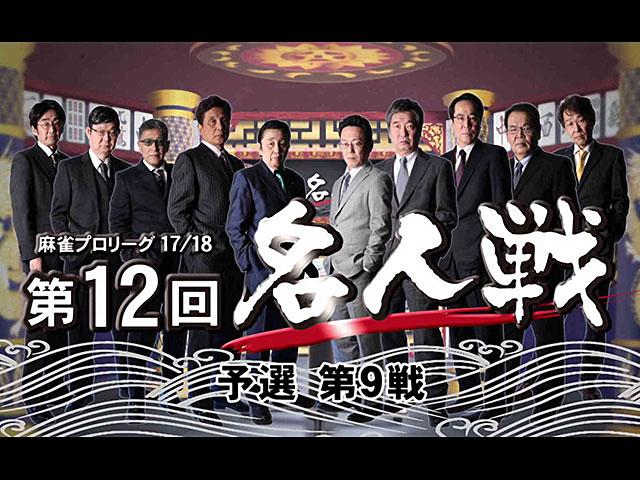 モンド麻雀プロリーグ 第12回名人戦 #9 荒正義×阿部孝則×伊藤優孝×土田浩翔
