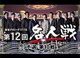モンド麻雀プロリーグ 第12回名人戦 #10 金子正輝×近藤誠一×藤崎智×森山茂和