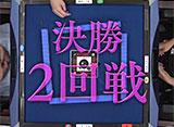 理麗麻雀 〜最強女流ペア決定戦〜 #8 決勝二回戦