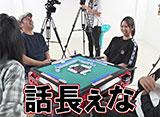 沖と魚拓の麻雀ロワイヤル RETURNS 第191話