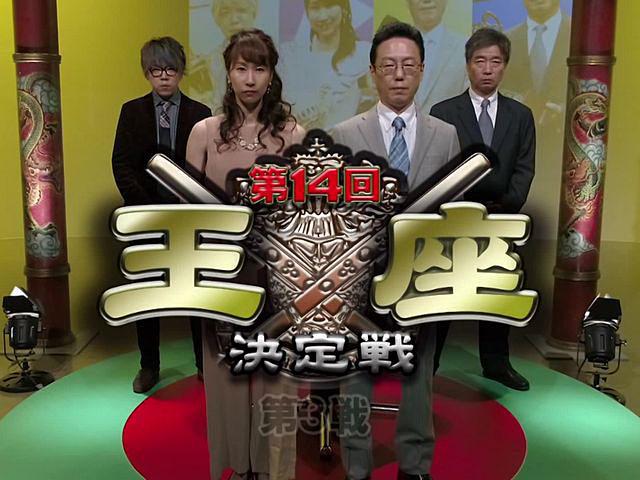 モンド麻雀プロリーグ 第14回モンド王座決定戦 #3