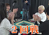 沖と魚拓の麻雀ロワイヤル RETURNS 第200話