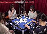 第3期Lady's麻雀グランプリ 〜前期リーグ戦〜 #7 決勝 一回戦 半荘戦