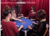 第3期Lady's麻雀グランプリ 〜後期リーグ戦〜 #10 第二回戦 半荘戦