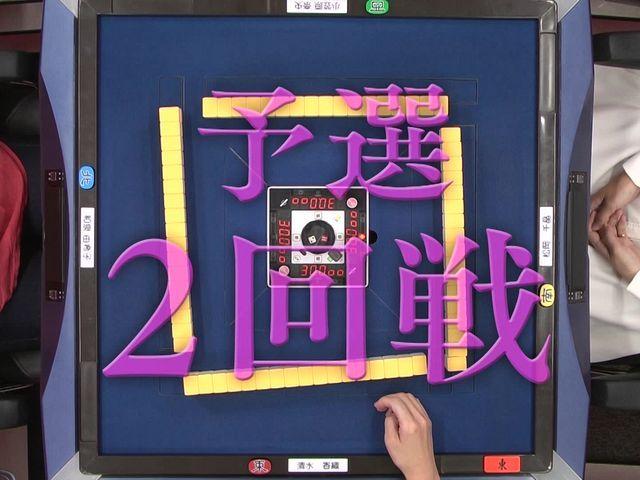 理麗麻雀 〜最強女流ペア決定戦〜 #2 第二回戦半荘戦