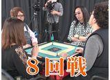 沖と魚拓の麻雀ロワイヤル RETURNS 第216話