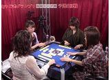 第3期Lady's麻雀グランプリ 〜後期リーグ戦〜 #13 第五回戦 半荘戦