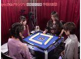 第3期Lady's麻雀グランプリ 〜後期リーグ戦〜 #14 第六回戦 半荘戦