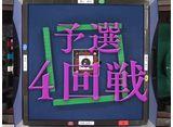 理麗麻雀 〜最強女流ペア決定戦〜 #4 第四回戦半荘戦