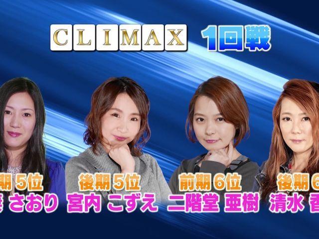 第3期Lady's麻雀グランプリ 〜CLIMAX〜 #17 第一回戦 半荘戦