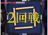 第3期Lady's麻雀グランプリ 〜CLIMAX〜 #18 第二回戦 半荘戦