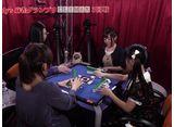 第3期Lady's麻雀グランプリ 〜CLIMAX〜 #19 第三回戦 半荘戦