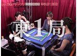 第3期Lady's麻雀グランプリ 〜CLIMAX〜 #20 第四回戦 半荘戦