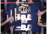 第3期Lady's麻雀グランプリ 〜CLIMAX〜 #22 決勝 一回戦 半荘戦