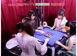 第3期Lady's麻雀グランプリ 〜CLIMAX〜 #23 決勝 二回戦 半荘戦