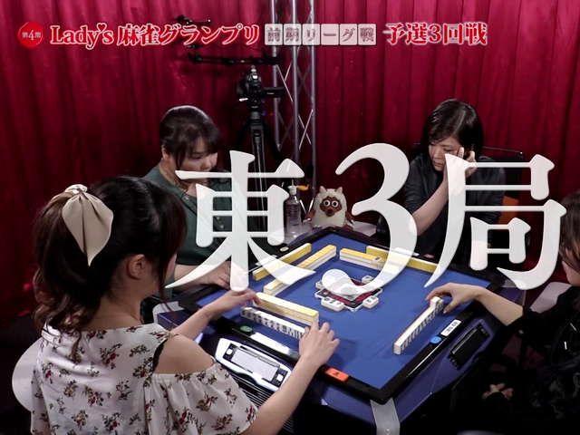 第4期Lady's麻雀グランプリ 〜前期リーグ戦〜 #3 第三回戦 半荘戦
