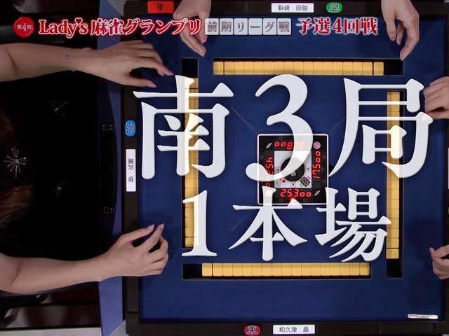 第4期Lady's麻雀グランプリ 〜前期リーグ戦〜 #4 第四回戦 半荘戦