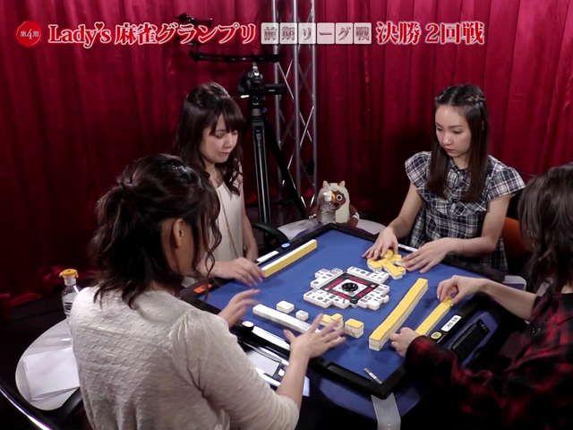第4期Lady's麻雀グランプリ 〜前期リーグ戦〜 #8 決勝 二回戦 半荘戦
