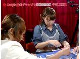 第4期Lady's麻雀グランプリ 〜後期リーグ戦〜 #10 第二回戦 半荘戦