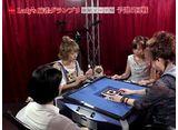 第4期Lady's麻雀グランプリ 〜後期リーグ戦〜 #13 第五回戦 半荘戦