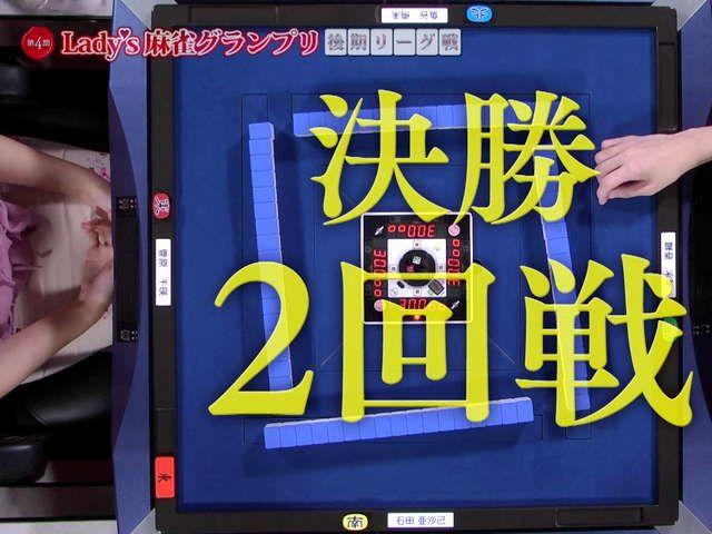 第4期Lady's麻雀グランプリ 〜後期リーグ戦〜 #16 決勝 二回戦 半荘戦