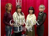 第4期Lady's麻雀グランプリ 〜CLIMAX〜 #17 第一回戦 半荘戦