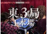第4期Lady's麻雀グランプリ 〜CLIMAX〜 #18 第二回戦 半荘戦