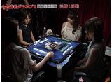 第2期Lady's麻雀グランプリ 〜前期リーグ戦〜 #7 決勝 一回戦 半荘戦