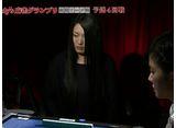 第2期Lady's麻雀グランプリ 〜後期リーグ戦〜 #12 第四回戦 半荘戦