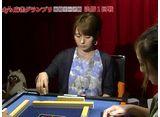 第2期Lady's麻雀グランプリ 〜後期リーグ戦〜 #15 決勝 一回戦 半荘戦