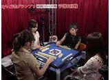 第5期Lady's麻雀グランプリ 〜前期リーグ戦〜 #6 第六回戦 半荘戦