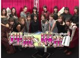 理麗麻雀2 〜最強女流ペア決定戦〜 #1 第一回戦 半荘戦
