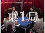 第5期Lady's麻雀グランプリ 〜後期リーグ戦〜 #10 第二回戦 半荘戦